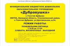 Дубравушка  _тактильная табличка с дублированием Брайля 60х40 см