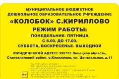 КОЛОБОК _тактильная табличка с дублированием Брайля 60х40 см