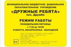 15.03ДРУЖНЫЕ РЕБЯТА  _тактильная табличка с дублированием Брайля 60х40 см